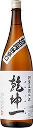 乾坤一(日本酒)